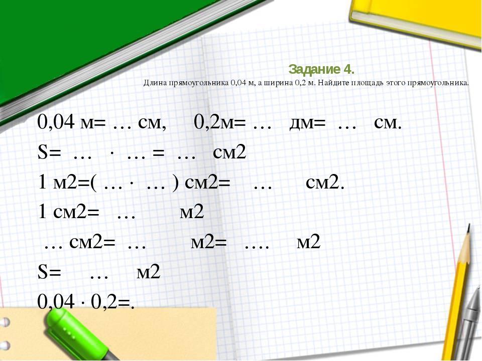 Задание 4. Длина прямоугольника 0,04 м, а ширина 0,2 м. Найдите площадь этог...