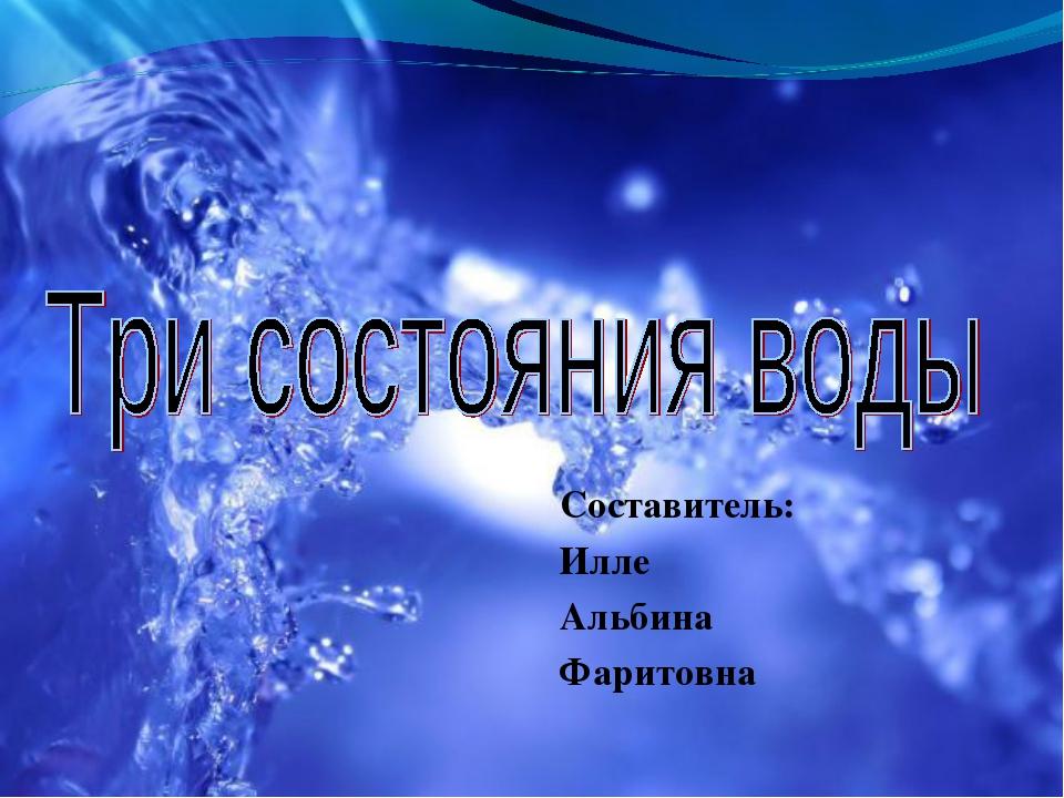 Составитель: Илле Альбина Фаритовна
