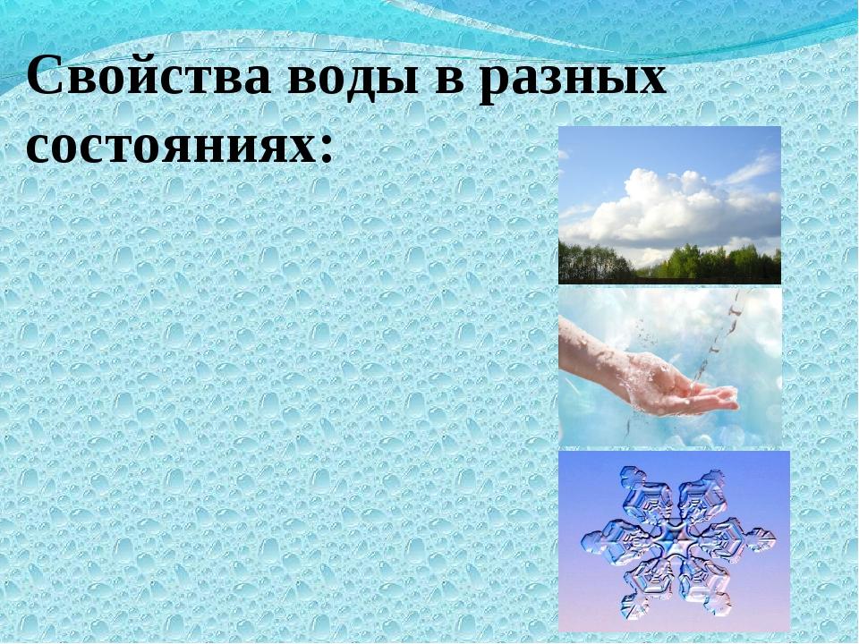 Свойства воды в разных состояниях: Пар - летучесть Жидкость - текучесть Лед –...