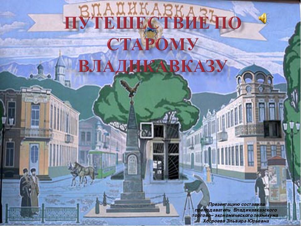 Презентацию составила преподаватель Владикавказского торгово– экономического...