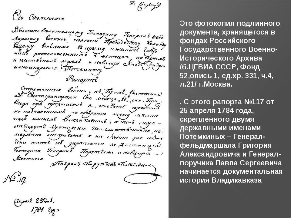 Это фотокопия подлинного документа, хранящегося в фондах Российского Государс...