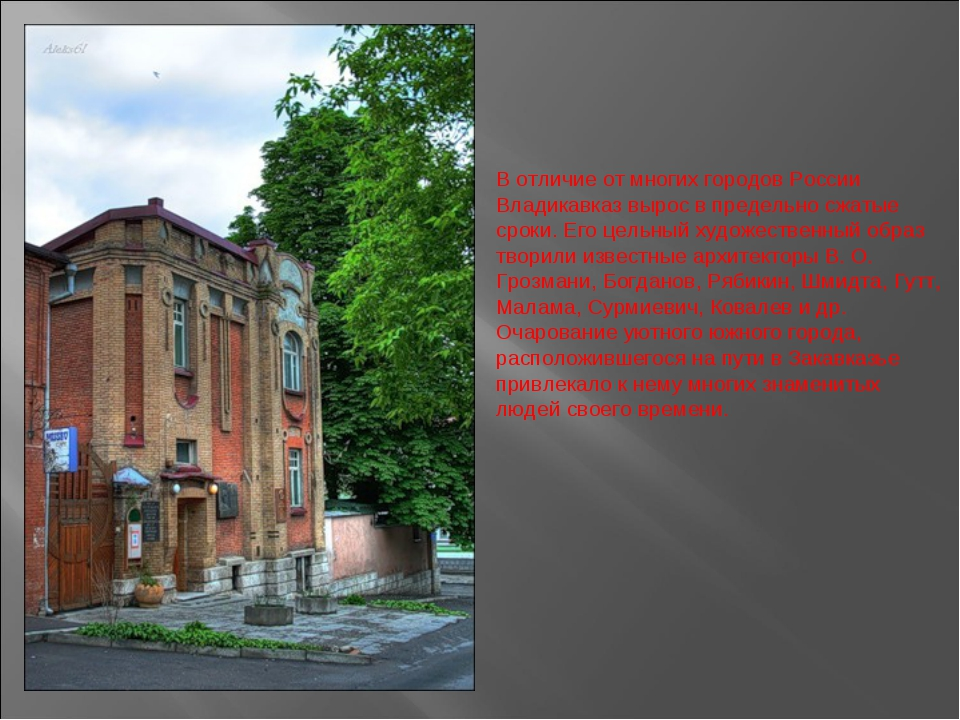 В отличие от многих городов России Владикавказ вырос в предельно сжатые сроки...