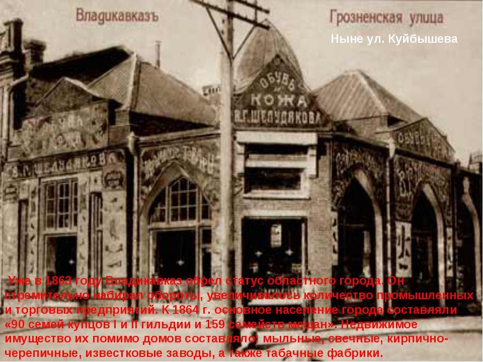 Уже в 1863 году Владикавказ обрел статус областного города. Он стремительно...