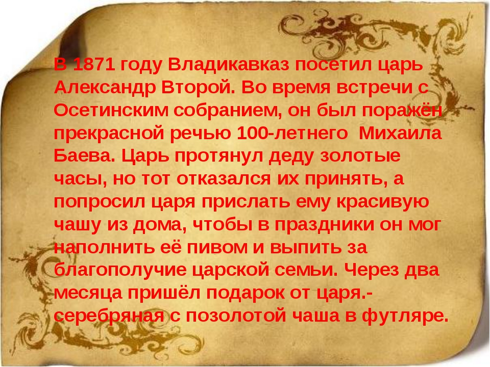 В 1871 году Владикавказ посетил царь Александр Второй. Во время встречи с Осе...