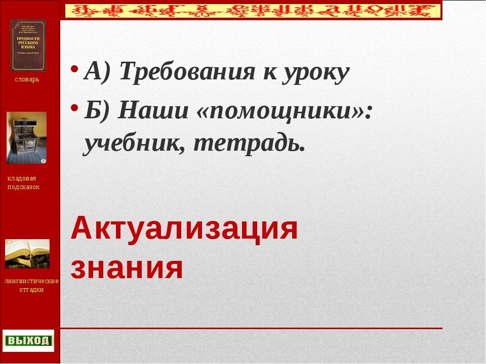 Актуализация знания А) Требования к уроку Б) Наши «помощники»: учебник, тетра...