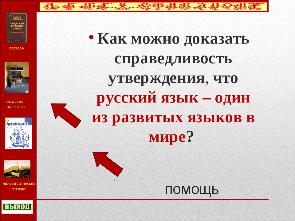помощь Как можно доказать справедливость утверждения, что русский язык – оди...