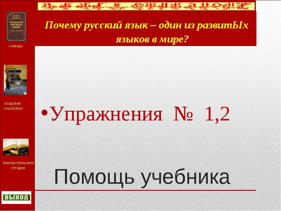 Помощь учебника Упражнения № 1,2 словарь кладовая подсказок лингвистические о...