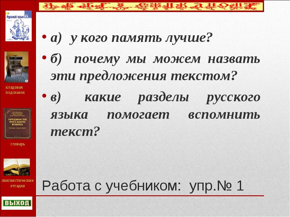 Работа с учебником: упр.№ 1 а) у кого память лучше? б) почему мы можем назв...