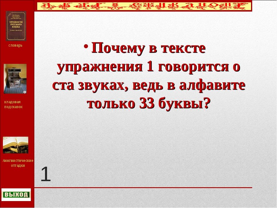 1 Почему в тексте упражнения 1 говорится о ста звуках, ведь в алфавите только...
