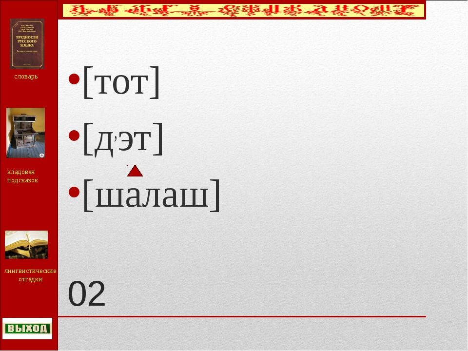 02 [тот] [д,эт] [шалаш] словарь кладовая подсказок лингвистические отгадки