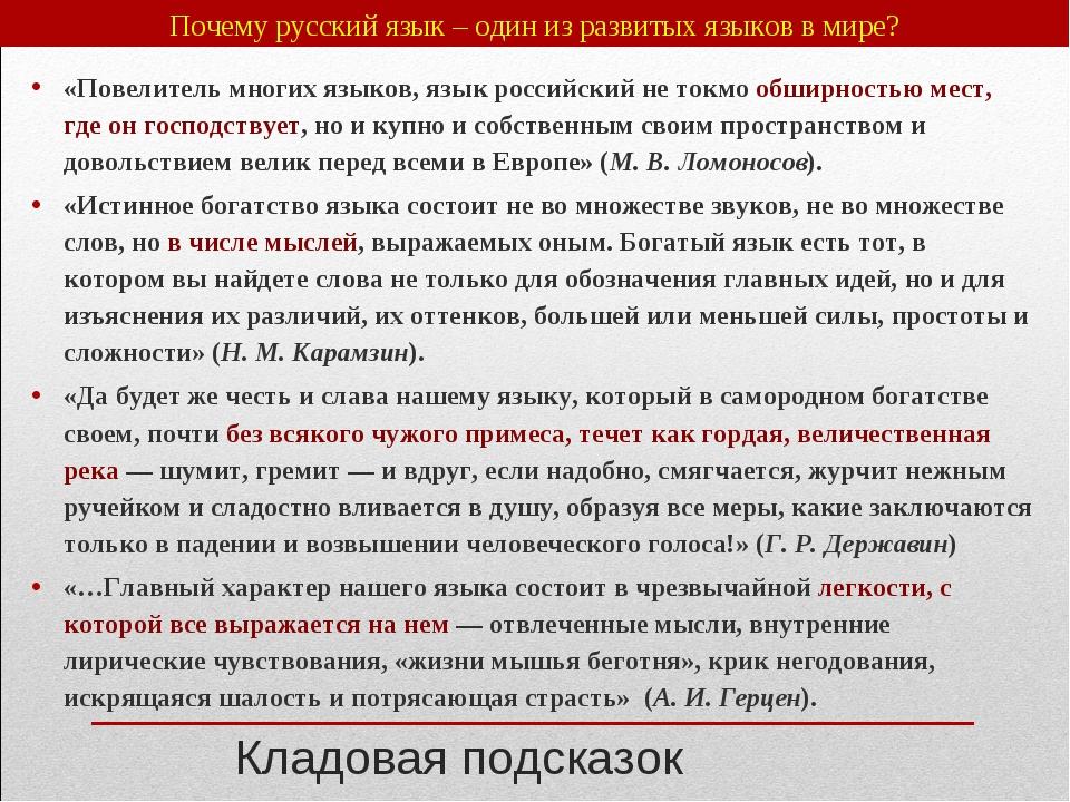 Кладовая подсказок «Повелитель многих языков, язык российский не токмо обширн...