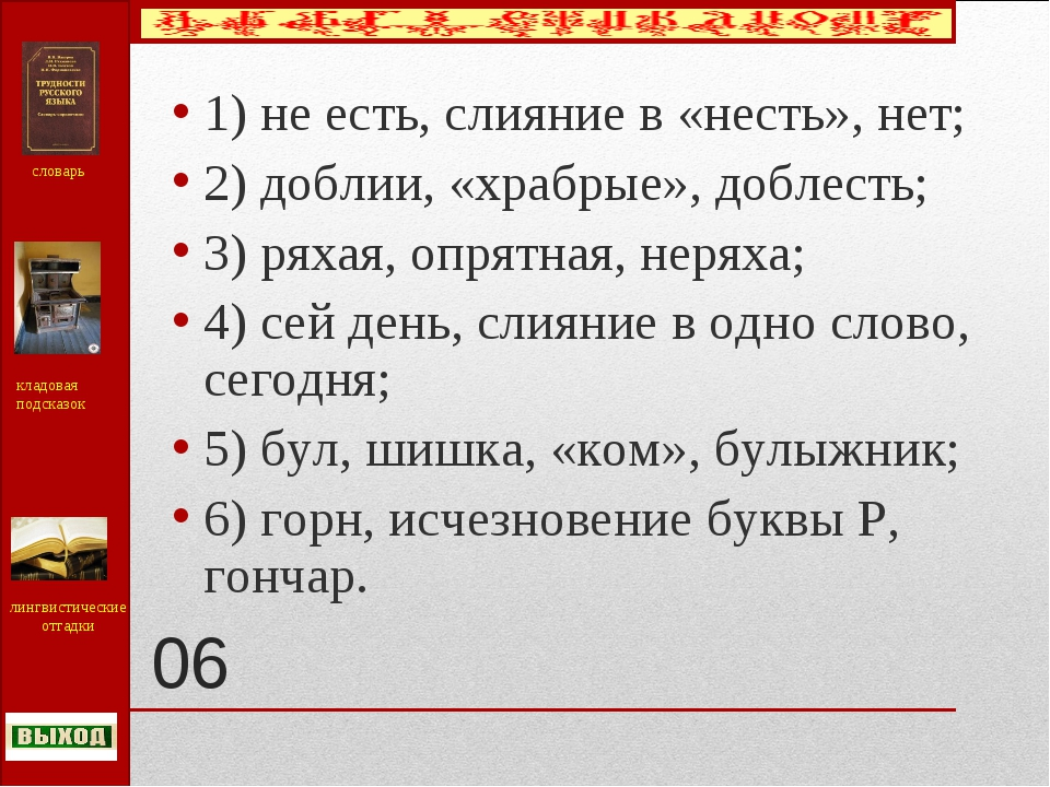 06 1) не есть, слияние в «несть», нет; 2) доблии, «храбрые», доблесть; 3) рях...
