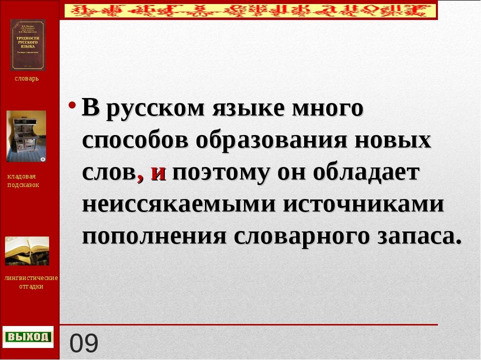09 В русском языке много способов образования новых слов, и поэтому он облада...