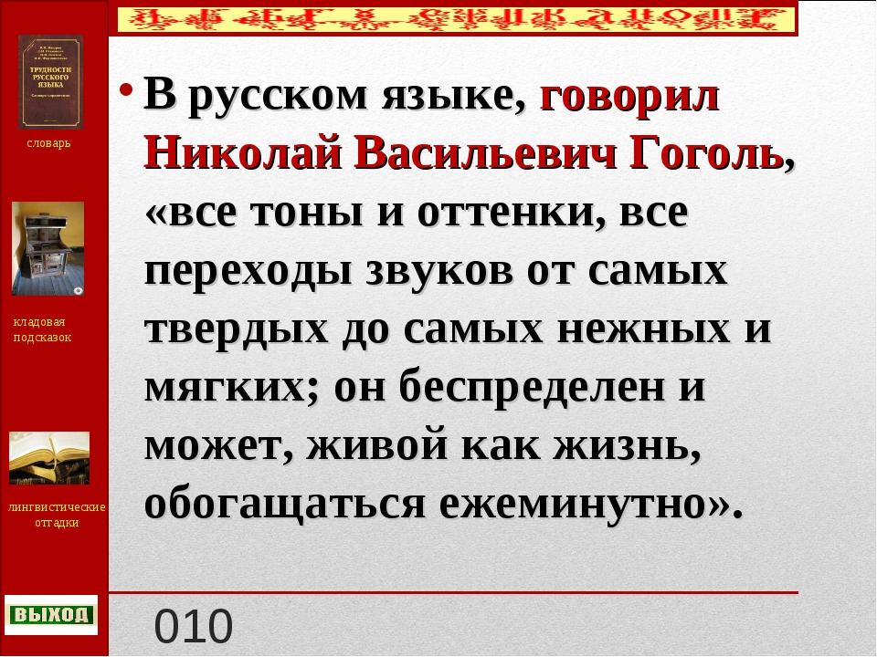 010 В русском языке, говорил Николай Васильевич Гоголь, «все тоны и оттенки,...