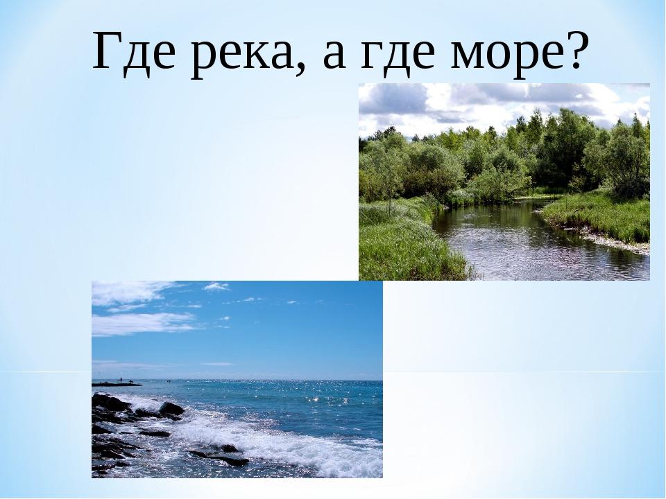 Где река, а где море?