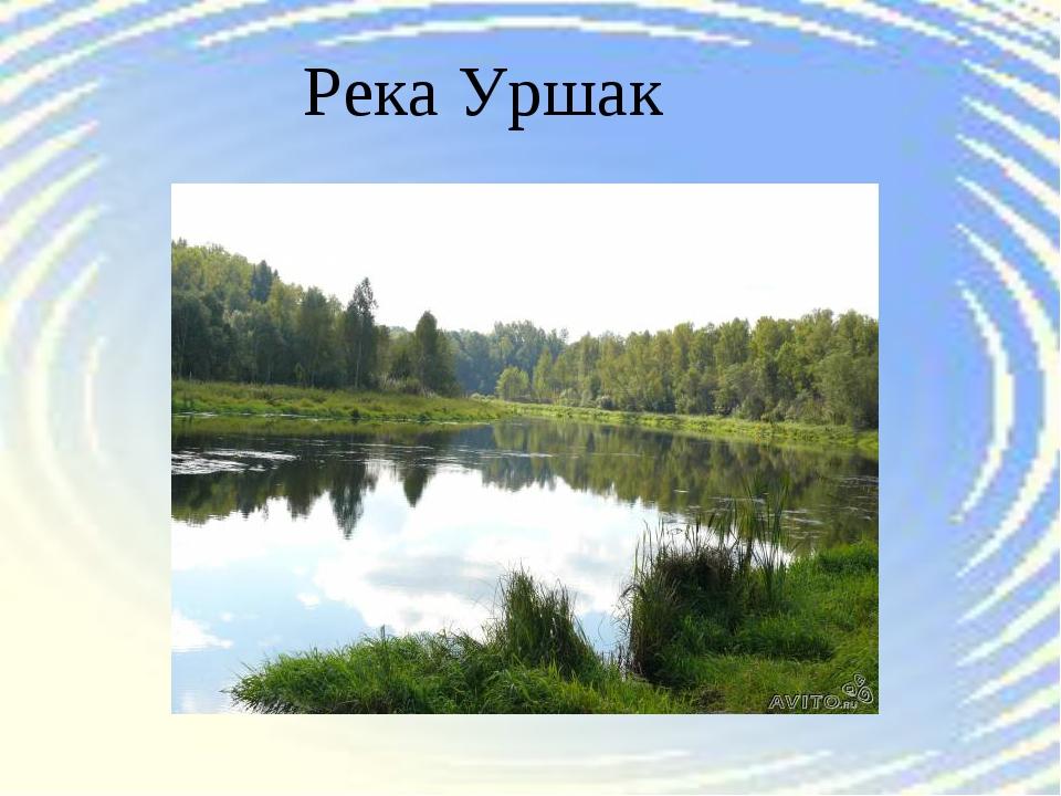 Река Уршак