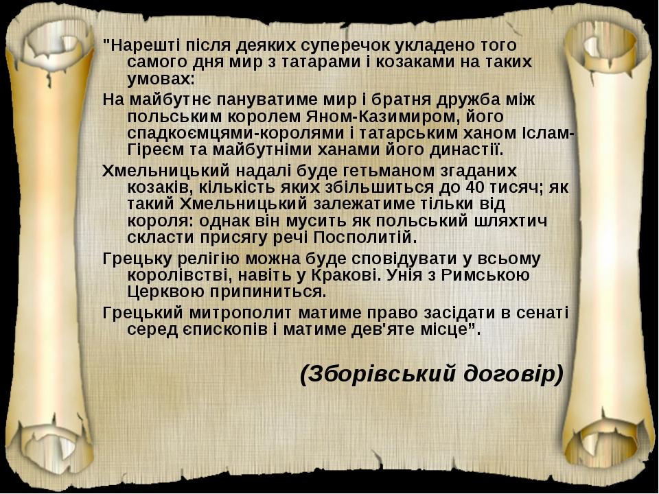 """""""Нарешті після деяких суперечок укладено того самого дня мир з татарами і коз..."""