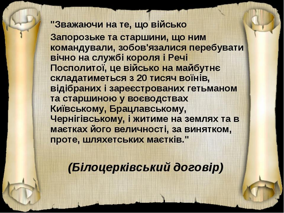 """""""Зважаючи на те, що військо Запорозьке та старшини, що ним командували, зоб..."""
