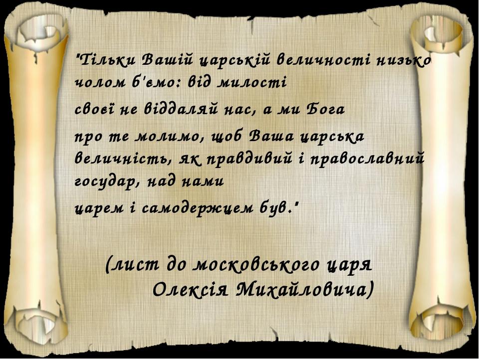 """""""Тільки Вашій царській величності низько чолом б'ємо: від милості своєї не..."""