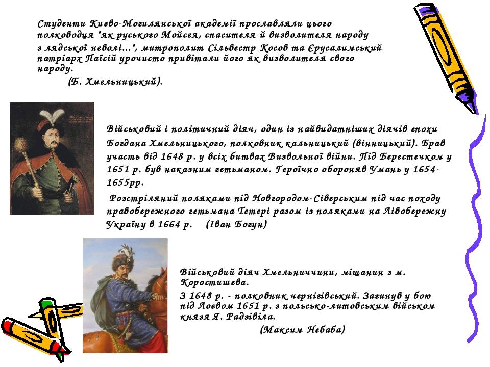 """Студенти Києво-Могилянської академії прославляли цього полководця """"як русько..."""