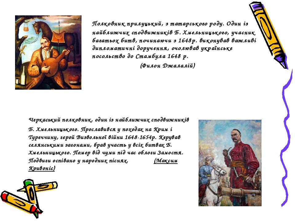 Черкаський полковник, один із найближчих сподвижників Б. Хмельницького. Прос...