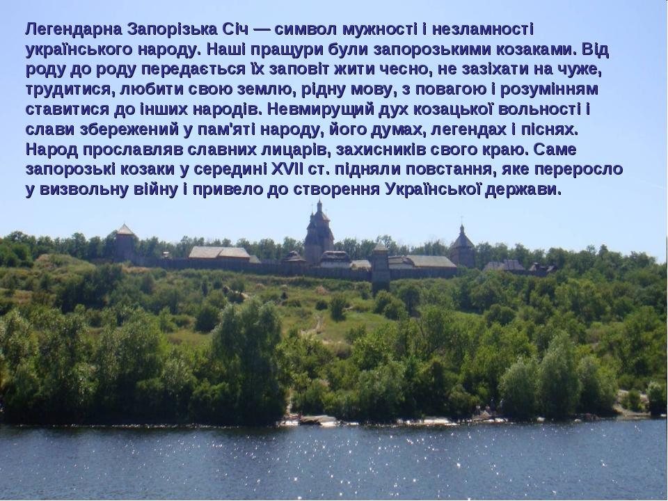 Легендарна Запорізька Січ — символ мужності і незламності українського народу...