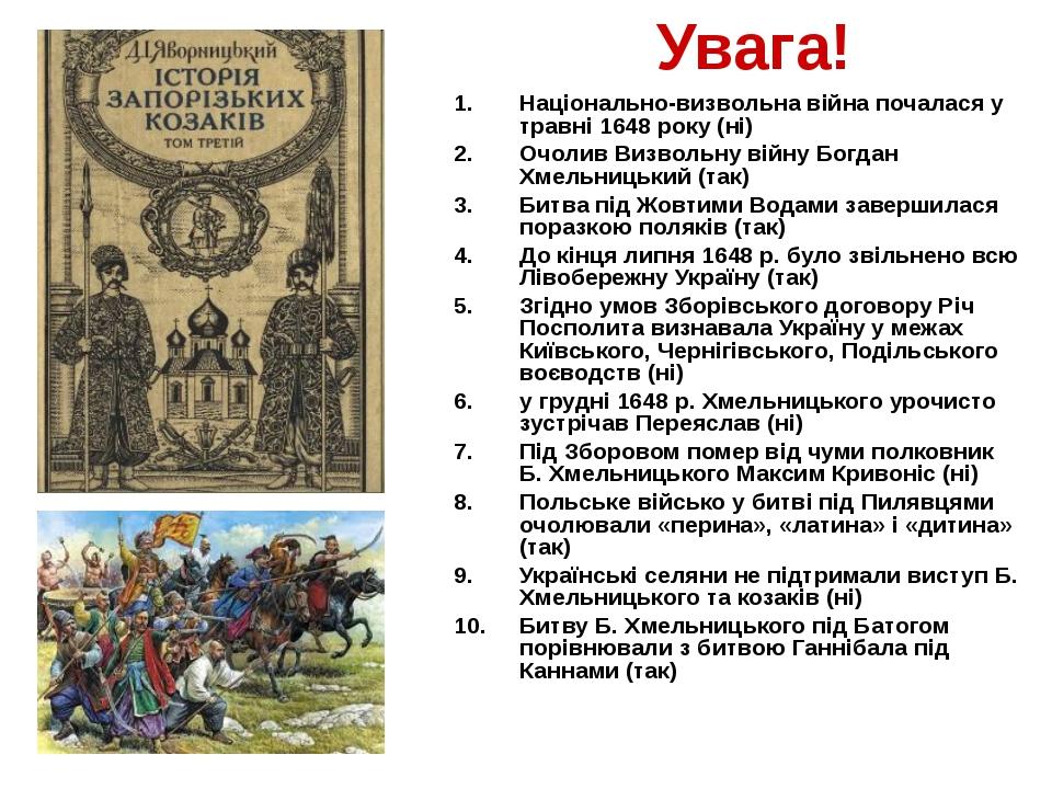 Увага! Національно-визвольна війна почалася у травні 1648 року (ні) Очолив Ви...