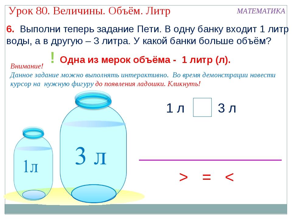 > 6. Выполни теперь задание Пети. В одну банку входит 1 литр воды, а в другую...