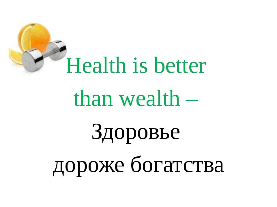 Health is better than wealth – Здоровье дороже богатства