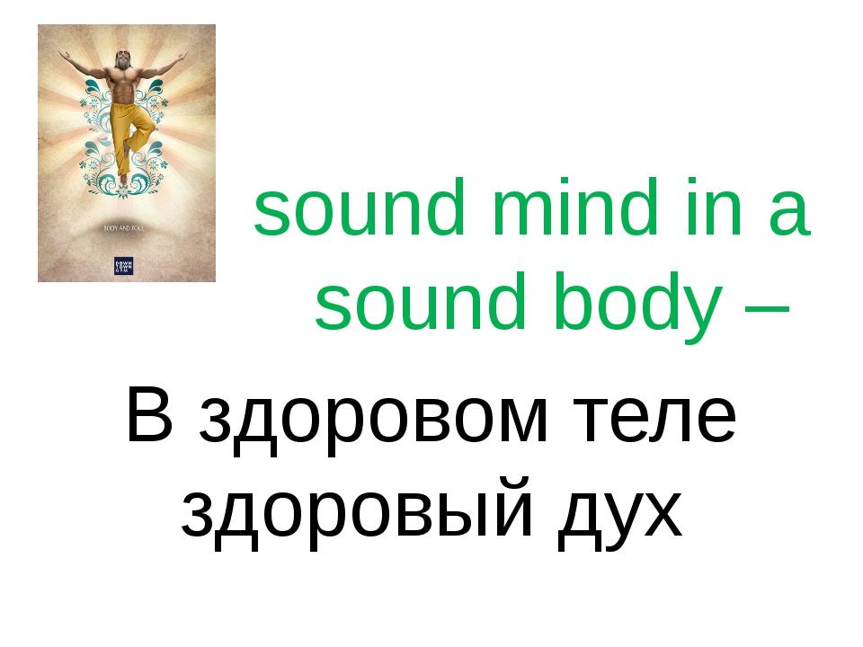 A sound mind in a sound body – В здоровом теле здоровый дух