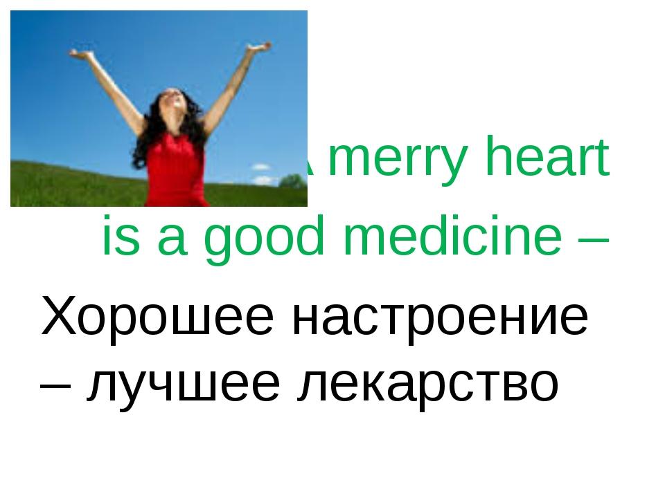 A merry heart is a good medicine – Хорошее настроение – лучшее лекарство