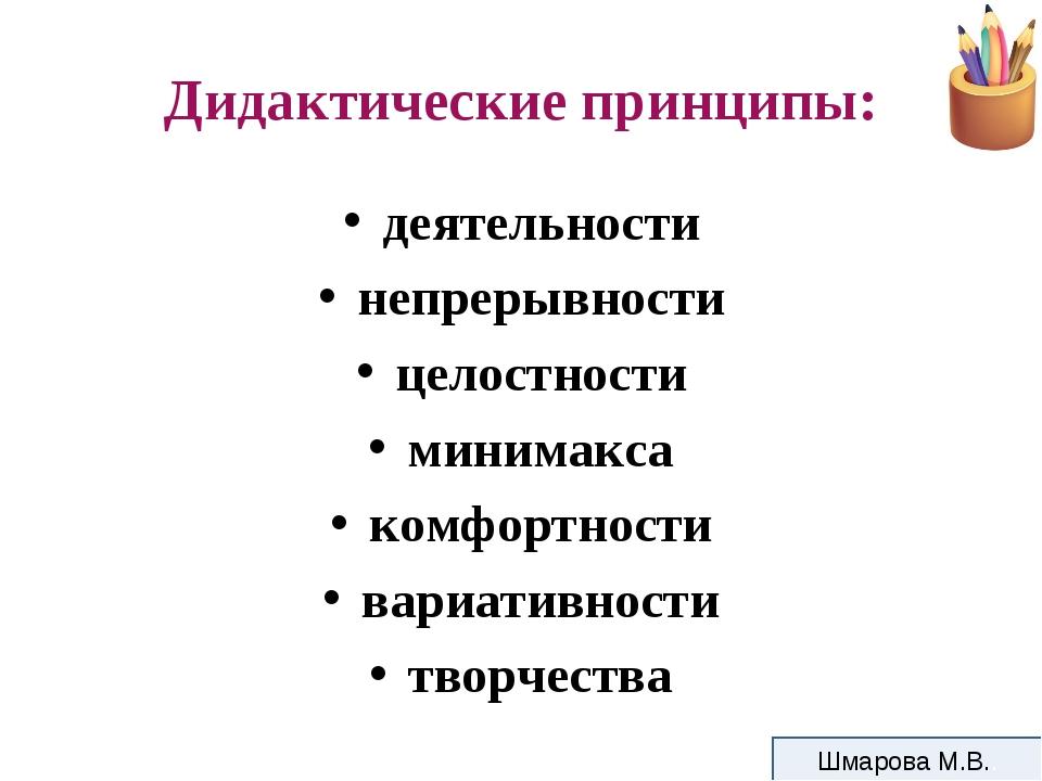 Дидактические принципы: деятельности непрерывности целостности минимакса комф...