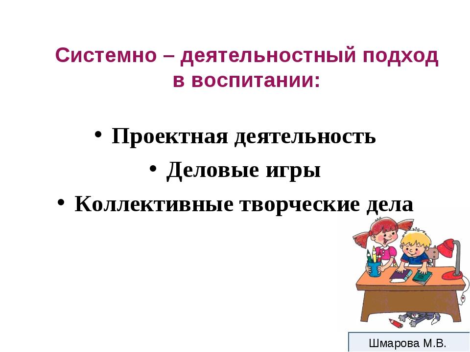 Системно – деятельностный подход в воспитании: Проектная деятельность Деловые...