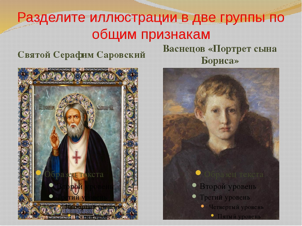 Разделите иллюстрации в две группы по общим признакам Святой Серафим Саровски...