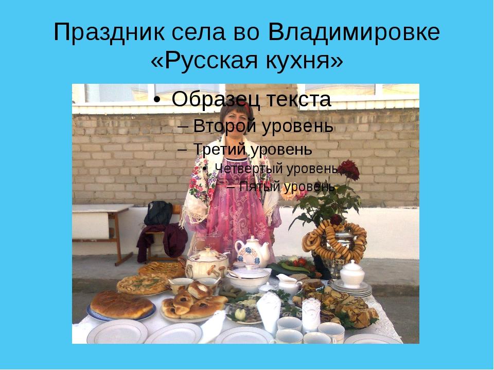Праздник села во Владимировке «Русская кухня»