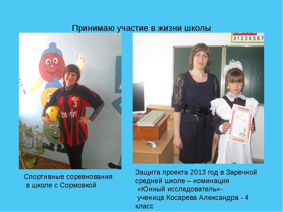 Принимаю участие в жизни школы Защита проекта 2013 год в Заречной средней шко...