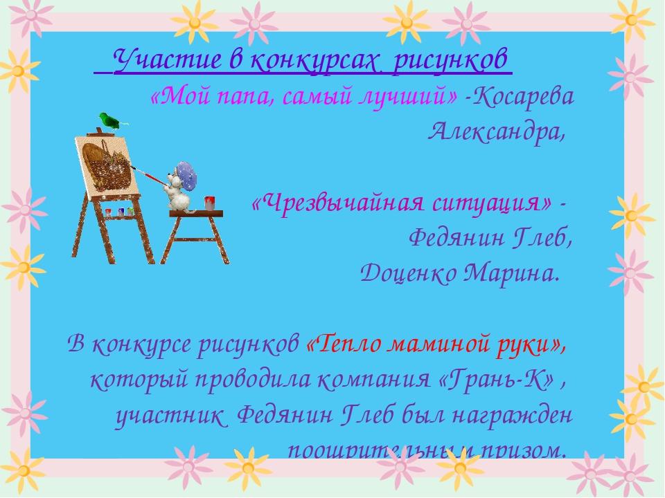 Участие в конкурсах рисунков «Мой папа, самый лучший» -Косарева Александра,...