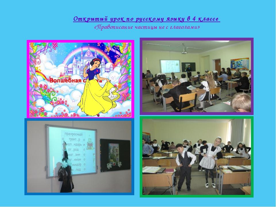 Открытый урок по русскому языку в 4 классе «Правописание частицы не с глагола...