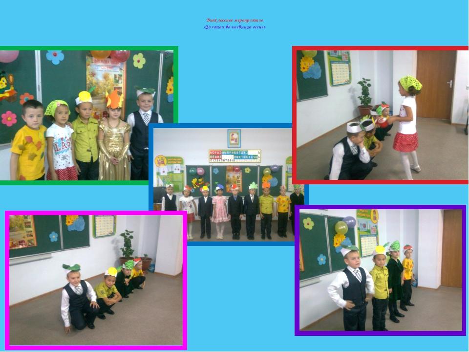 Внеклассное мероприятие «Золотая волшебница осень»