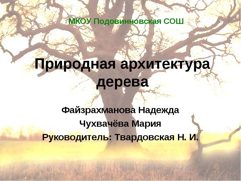 Природная архитектура дерева Файзрахманова Надежда Чухвачёва Мария Руководит...