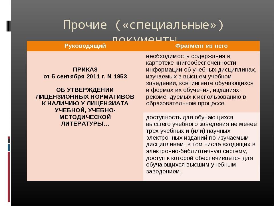 Прочие («специальные») документы РуководящийФрагмент из него ПРИКАЗ от 5 сен...
