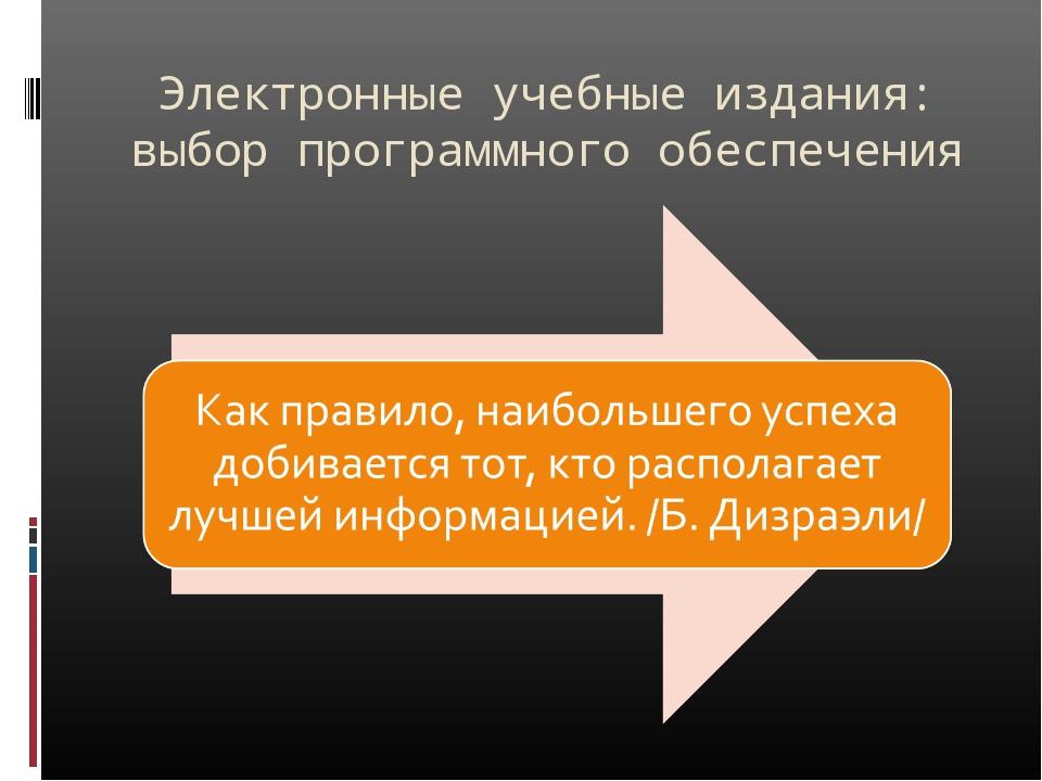 Электронные учебные издания: выбор программного обеспечения