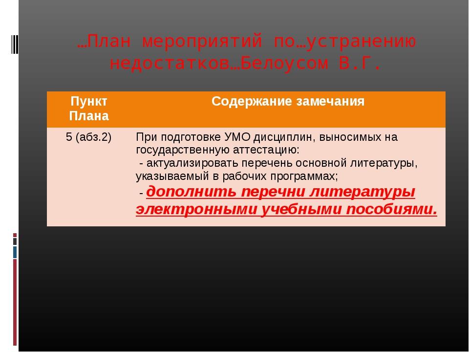 …План мероприятий по…устранению недостатков…Белоусом В.Г. Пункт ПланаСодержа...