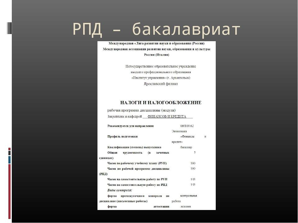 РПД – бакалавриат