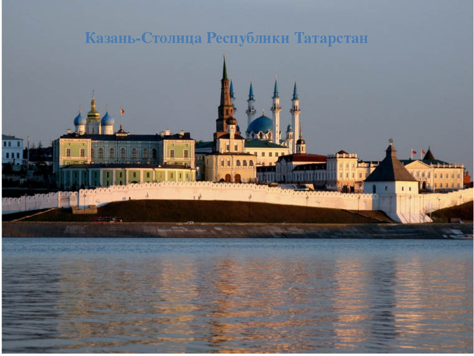 Казань-Столица Республики Татарстан