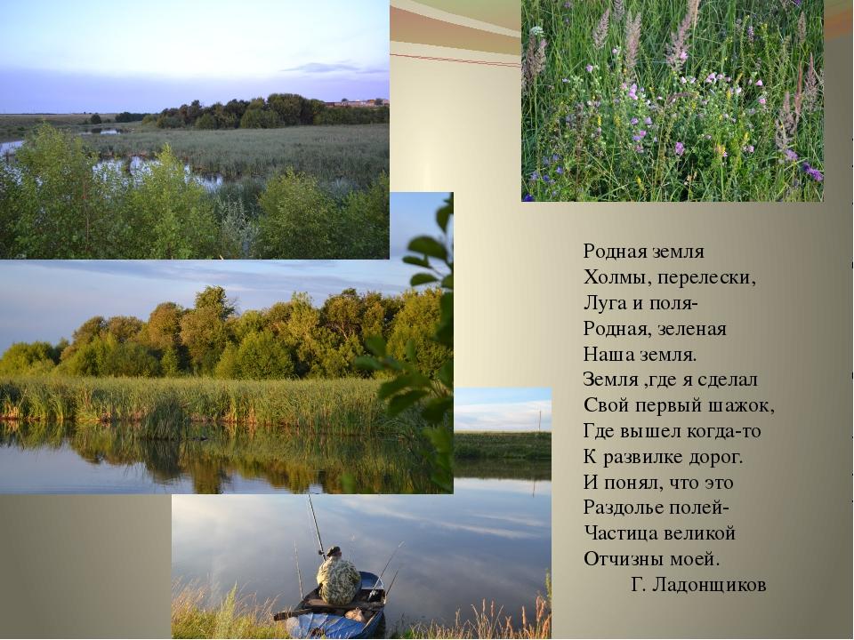 Родная земля Холмы, перелески, Луга и поля- Родная, зеленая Наша земля. Земля...