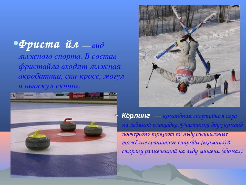 Фриста́йл — вид лыжного спорта. В состав фристайла входят лыжная акробатика,...
