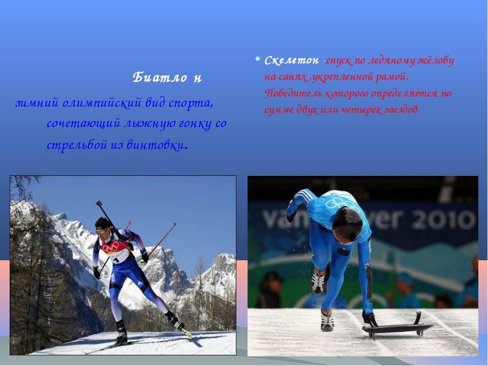 Биатло́н зимний олимпийский вид спорта, сочетающий лыжную гонку со стрельбой...