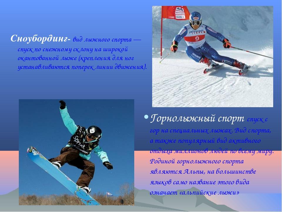 Горнолыжный спорт спуск с гор на специальных лыжах. Вид спорта, а также попул...