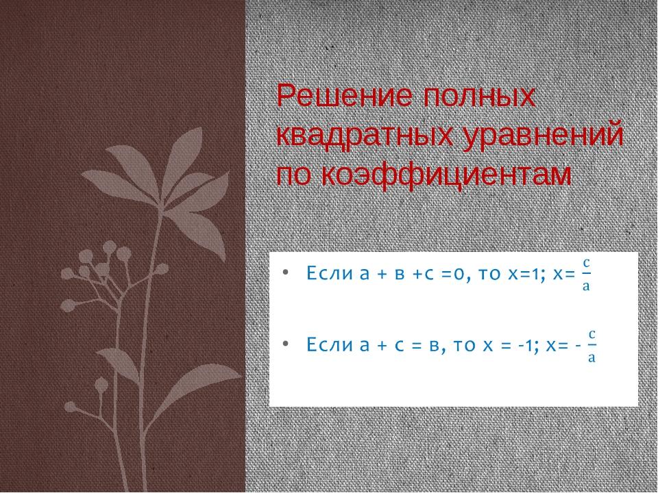 Решение полных квадратных уравнений по коэффициентам